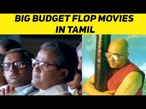 பெரிய பட்ஜெட்டில்  பிளாப் ஆன தமிழ்  படங்கள்  Part 2 Cinema Kichdy