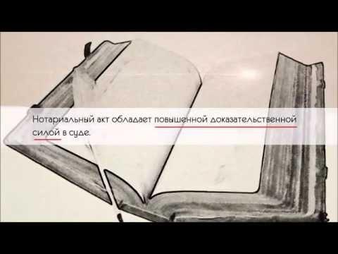 Информация о нотариате и нотариальной деятельности