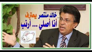 فيديو لجميع فضايح خالد منتصر اللي بيكره كل شئ إسلامي
