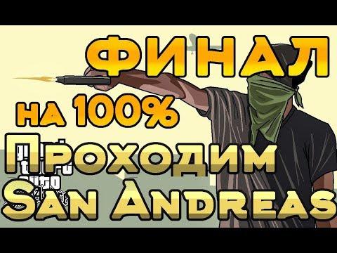 GTA San Andreas. Прохождение.100%