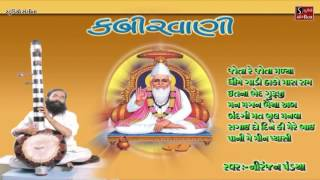 Kabir Vani By Niranjan Pandya Hindi Devotional Songs Bhakti Sangeet