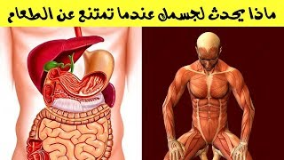أسرار كشفها نخبة من العلماء حول فوائد الصيام للجسم سوف تحمسك للصوم في أيام العام كله ؟ سبحان الله