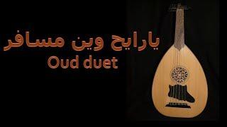 يارايح وين مسافر- عود  ya rayeh wen msafer oud duet
