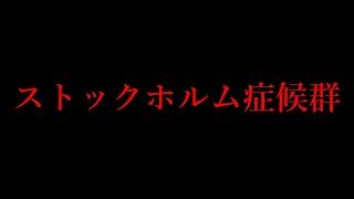 【心理】ストックホルム症候群とは?~D-Radio:第14回~