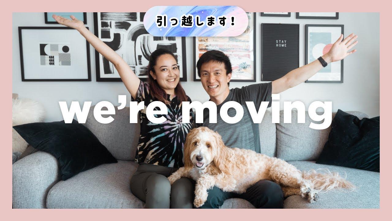 引っ越します🚚サンフランシスコから次の旅へ…!