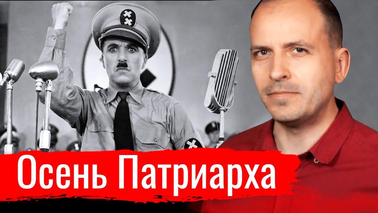 Осень Патриарха. Поправки для сильных // АгитПроп 29.06.2020