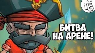 БИТВА ГЛАДИАТОРОВ! [ Tiny Gladiators Gameplay iOS Android ]