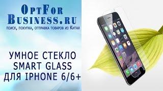 Умное стекло! Smart Glass Умное защитное стекло для iPhone 6 и 6 plus!(Умное стекло! Smart Glass Умное защитное стекло для iPhone 6 и 6 plus! Заказывайте оптом из Китая у надежного поставщика..., 2015-08-15T15:00:00.000Z)
