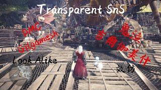 [Monster Hunter: World] Transparent SnS mod (Gilgamesh Look Alike!) [魔物獵人:世界]  隱形片手劍 模組(吉爾伽美什!)