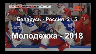 Голы Беларусь-Россия 2:5 Молодежный Чемпионат Мира по хоккею 2018 в Баффоло 29 декабря 2017 г.