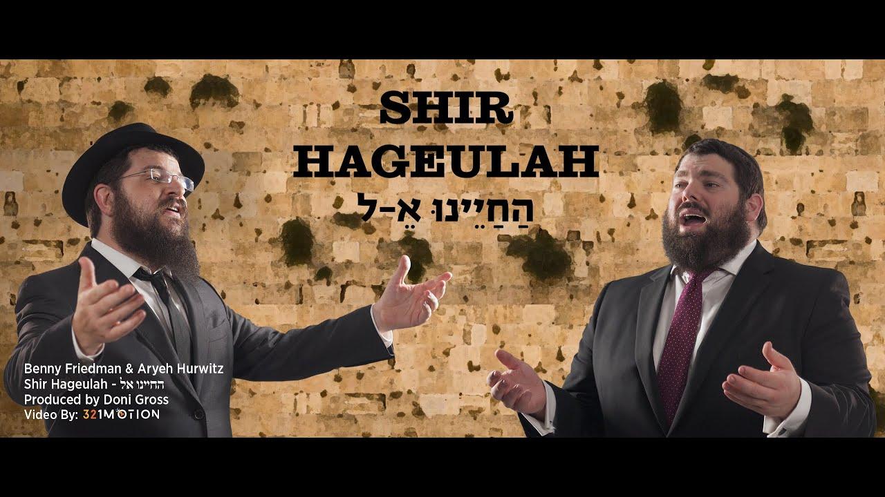 "Benny Friedman & Aryeh Hurwitz • ""Hachayenu Kel"" - בני פרידמן ואריה הורוויץ • החיינו א-ל"