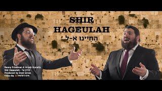 Benny Friedman & Aryeh Hurwitz • Hachayenu Kel - בני פרידמן ואריה הורוויץ • החיינו א-ל