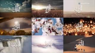 99 имен Аллаха   Учим имена Всевышнего ЧАСТЬ 1 - Повторение (1-9)
