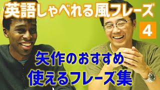 矢作おすすめの英語しゃべれる風フレーズ【Q&A】