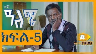 Aleme- New Ethiopian Sitcom Part - 05  watch daily on our  website