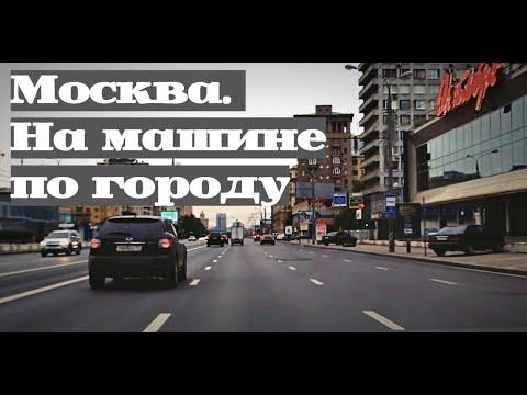 Москва. На машине по городу.