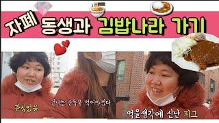 발달장애 동생과 언니의 일상: 김밥나라 편내용