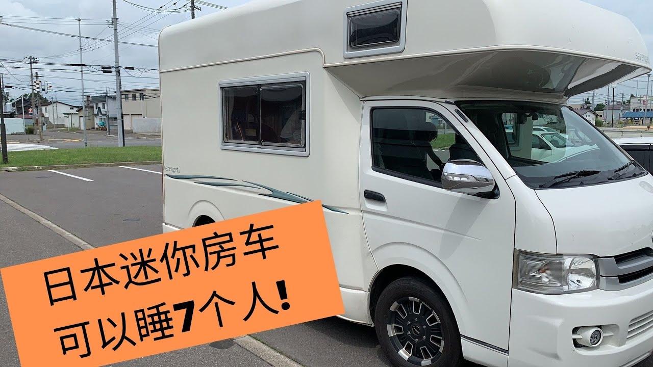 居住日本的华人也喜欢房车,在北海道租房车每天需要500美金,比美国要贵一倍。虽然空间只有美国房车的一半,但是5米左右的小房车居然能睡7个人!