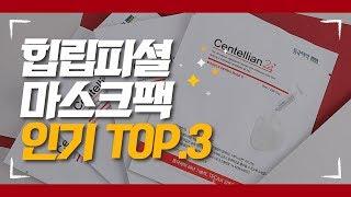 힙립피셜 제일 잘나가는 마스크팩 인기 TOP.3 공개!