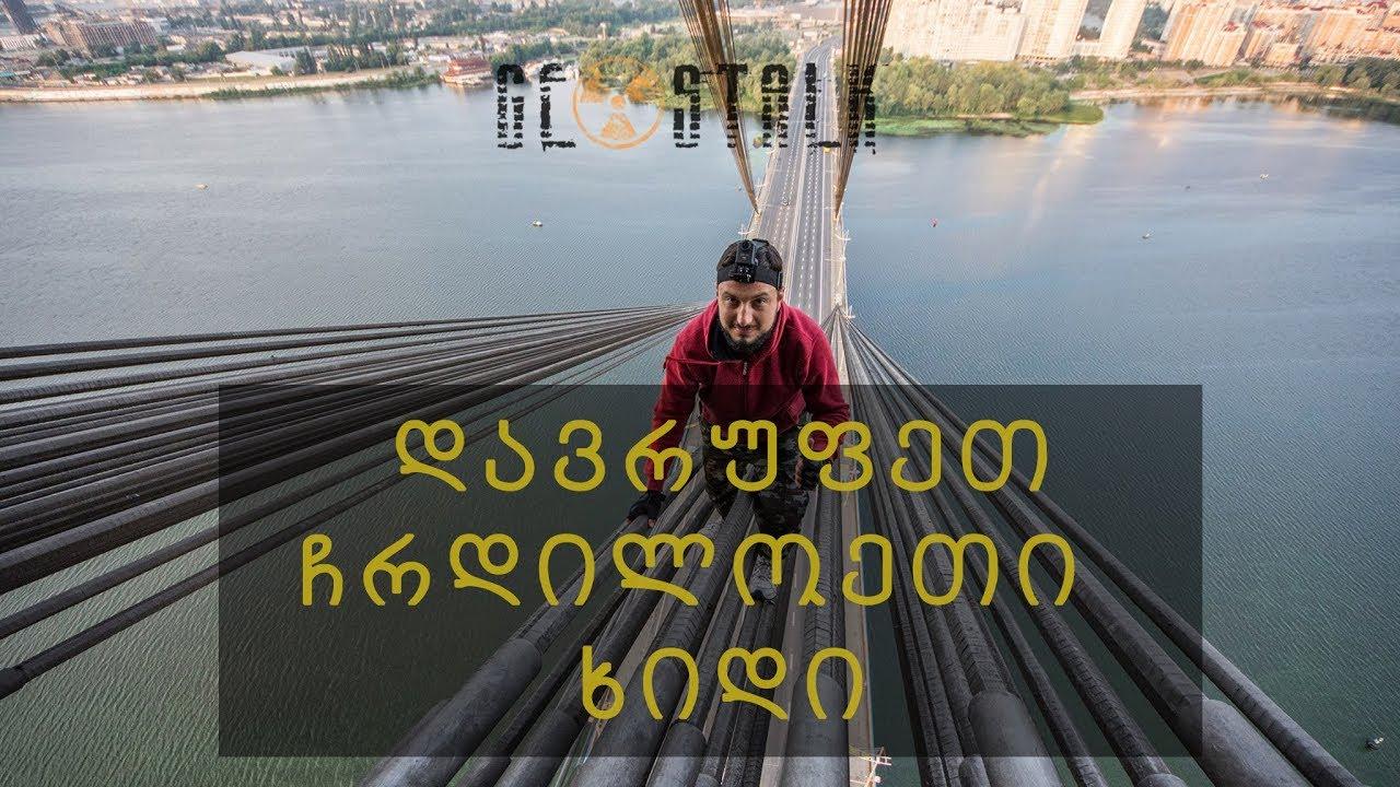 დავრუფეთ ჩრდილოეთი (მოსკოვის) ხიდი | Roofing Of North (Moscow) Bridge