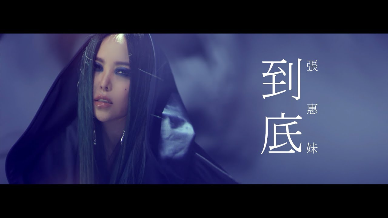 MV Video A-Mei Chang - Talk About It (到底) | JpopAsia
