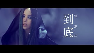 aMEI張惠妹 [ 到底Talk About It ] Official Music Video
