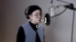 김현철 - 이 못난 나를 (Remake) | Cover by BUMKEY