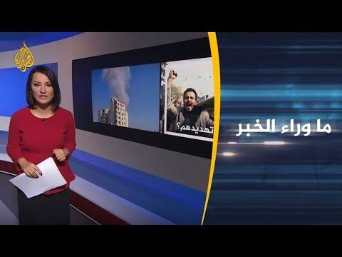ما وراء الخبر - السعودية تحت نيران الحوثيي...أين أسلحتها؟.  - نشر قبل 8 ساعة