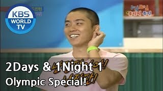 2 Days and 1 Night Season 1 | 1박 2일 시즌 1 - Olympic Special!