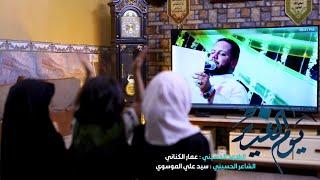 يوم الغدير | الرادود الحسيني عمار الكناني - هيئة الإمام زين العابدين عليه السلام - العراق - بغداد