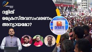 ദളിത് ക്രൈസ്തവസംവരണം അന്യായമോ   Shekinah News   Big Debate