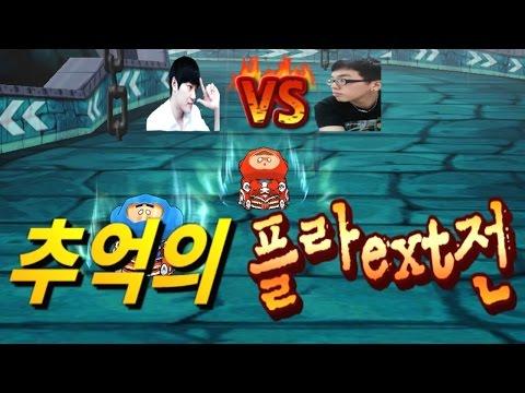 [아프리카tv] 카트라이더 ★김택환vs박지윤 추억의 플라ext전★