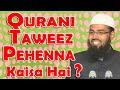 Qurani Taweez Pehna Kya Jayez HAi By Adv. Faiz Syed