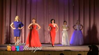 видео конкурса красоты мисс