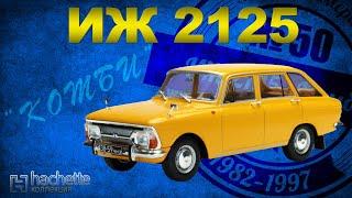 КОЛЛЕКЦИОННЫЙ ИЖ 2125 / Советские автомобили серии Hachette