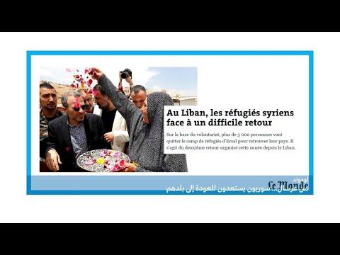 هل ترغب دمشق في استقبال اللاجئين العائدين من لبنان؟  - 11:23-2018 / 6 / 20