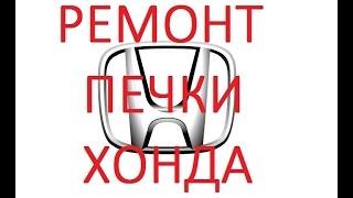 Ремонт печки хонда //  ремонт вентилятора печки хонда(, 2015-07-06T14:49:28.000Z)