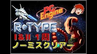 PCエンジン 版 アールタイプ 1&2 を1周 ノーミスクリアー(PCE)
