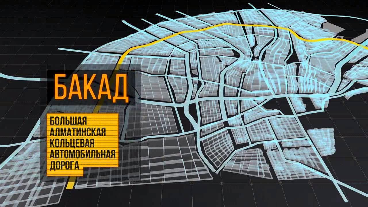 Картинки по запросу Большая алматинская кольцевая автодорога