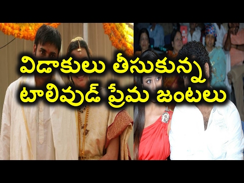 Telugu Actors Whose Marriage Ended With Divorce!