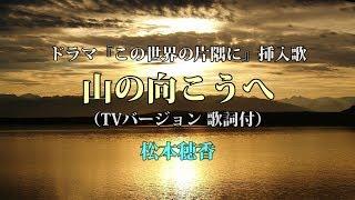 ドラマ「この世界の片隅に」挿入歌『山の向こうへ/松本穂香』TVバージョン歌詞付き