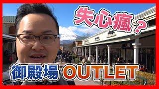 也太享受了吧?邊看富士山美景邊逛OUTLET!大到嚇死人東京近郊御殿場OUTLET行《阿倫去旅行》