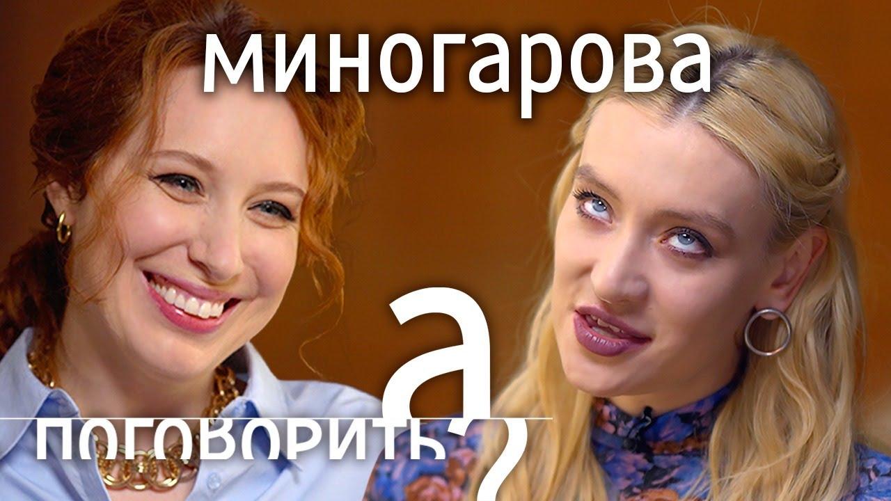 Мария Миногарова: выгорание, трагедии, удаление щитовидной железы // А поговорить?…