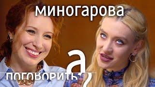 Мария Миногарова: выгорание, трагедии, удаление щитовидной железы // А поговорить?...