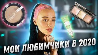 ЛУЧШАЯ ДЕКОРАТИВКА 2020