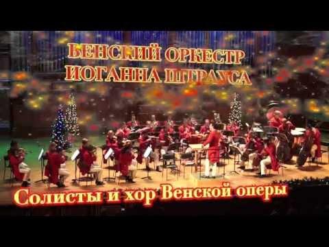 NEW YEAR VIENNA GALA, ВЕНСКИЙ ОРКЕСТР ИОГАННА ШТРАУСА