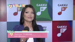 Зарина Омарова возвращается