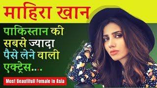 Amazing Facts About Mahira Khan ▶️ Bollywood Actress ▶️  Lifestyle ▶️ deep world