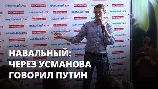 Навальный: Через Усманова говорил Путин