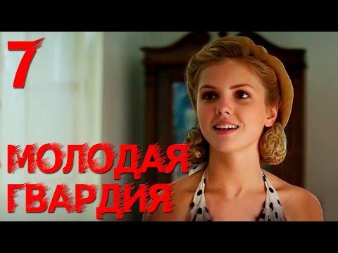 Молодая гвардия - Молодая гвардия - Серия 5 - военный сериал HD
